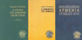 Αρμενική Γενοκτονία: η ηθική διάσταση της μνήμης, Λουκάς Αξελός