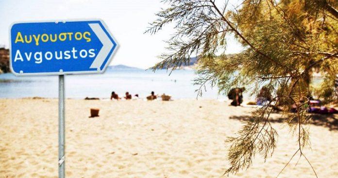 Ο μαγικός Αύγουστος, Νίκος Φωτόπουλος