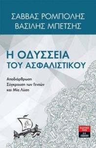 odisia1