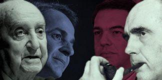 Η φιλελεύθερη σύνθεση και η ανομολόγητη σύγκλιση Μητσοτάκη-Τσίπρα, Αιμίλιος Αυγουλέας
