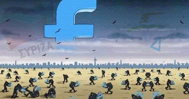 της Νεφέλης Λυγερού – Είναι κοινός τόπος ότι οι κρισιμότερες πολιτικές μάχες δεν δίνονται πια στο Κοινοβούλιο, αλλά καθημερινά στα τηλεοπτικά παράθυρα και, τα τελευταία χρόνια, σχεδόν κάθε στιγμή στην άγρια διαδικτυακή αρένα. Οι πλατφόρμες κοινωνικής δικτύωσης (social media) αποτελούν προνομιακό πεδίο για τον στρατό των διαδικτυακών ελεύθερων σκοπευτών, που έχουν συγκροτήσει τα κομματικά επιτελεία. Η ακούσια παραδοχή του υπουργού Χριστόφορου Βερναρδάκη περί «μηνιαίων report, με τα οποίο παρακολουθούμε τα ποιοτικά και ποσοτικά δεδομένα στα social media» επανάφερε στην επικαιρότητα […]
