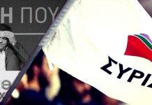 «Τένις και σούσι» ο Μητσοτάκης λέει ο ΣΥΡΙΖΑ