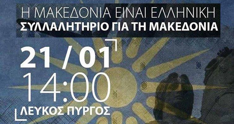του Θοδωρή Καρναβά – Συλλαλητήρια ετοιμάζονται στις 21 Ιανουαρίου για το Μακεδονικό, με αφορμή τις διαπραγματεύσεις Ελλάδας-ΠΓΔΜ. Πρωτοστατούν μακεδονικές οργανώσεις, τοπικές μητροπόλεις, πολιτιστικοί σύλλογοι, ακόμα και πολιτευτές. Με αφορμή τη νέα αυτή κινητικότητα, βρήκαν ευκαιρία να ξιφουλκήσουν πάλι οι αντίπαλοι των συλλαλητηρίων και να ζητήσουν ακόμα και την αναβολή τους. Ποιον όμως συμφέρει και τι προσφέρει η μη διεξαγωγή τους; Δεν είναι η πρώτη φορά που παρατηρείται αυτή η πολεμική. Είχε παρατηρηθεί εναντίον των συλλαλητηρίων για το μακεδονικό το 1999, […]