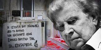 """Όταν ο """"αντιεθνικισμός"""" γίνεται όχημα σοσιαλφασισμού, Γιάννης Παπαμιχαήλ"""
