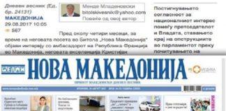 """""""Νέα Μακεδονία"""" - η επιπολαιότητα που σκοτώνει, Σταύρος Λυγερός"""