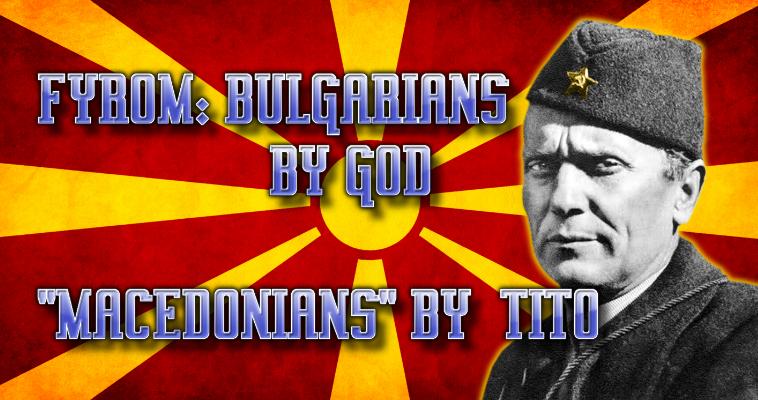 """Η Ακαδημία των Σκοπίων και η κατασκευή της """"μακεδονικής"""" ταυτότητας, Σταύρος Λυγερός"""