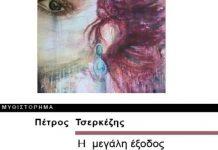 «Η μεγάλη έξοδος» του Πέτρου Τσερκέζη, Μάκης Ανδρονόπουλος