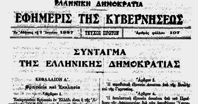 Συνταγματική αναθεώρηση εντός και επί τα αυτά, Μάκης Ανδρονόπουλος