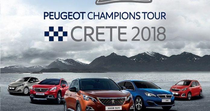 Οι πρωταθλητές της Peugeot πάνε στην Κρήτη