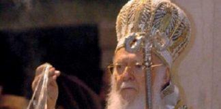 """""""Φωτιά"""" βάζει στην Τουρκία η συνάντηση Πομπέο-Βαρθολομαίου"""