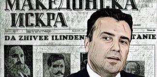 Η εξέγερση του Ίλιντεν και οι σκοπιμότητες του Ζάεφ, Κωνσταντίνος Χολέβας
