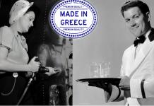 """Όχι """"made in Greece"""" από το ευρωιερατείο, Σάββας Ρομπόλης-Βασίλης Μπέτσης"""