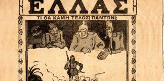 Η παράδοση του Ρούπελ και η λεηλατητική κατοχή του κράτους, Διονύσης Τσιριγώτης