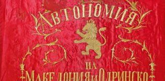 """""""Μακεδονία του Ίλιντεν"""": ιστορία και γεωπολιτική, Νεφέλη Λυγερού"""