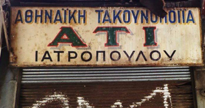 Αν έχει μια ελπίδα η ιδιωτική πρωτοβουλία είναι με το ΣΥΡΙΖΑ, Μάκης Ανδρονόπουλος
