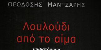 Από την πανουργία της Ιστορίας στην πανουργία της ζωής, Μάκης Ανδρονόπουλος