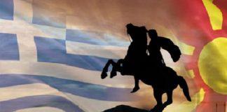 """Η Ελλάδα παραχώρησε πολύτιμη υπεραξία αναγνωρίζοντας """"Μακεδόνες"""", Γιώργος Μιχαήλ"""