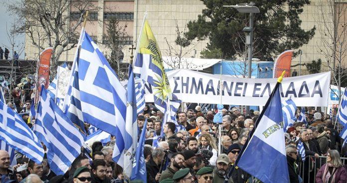 Στο πόδι 24 πόλεις για την Μακεδονία