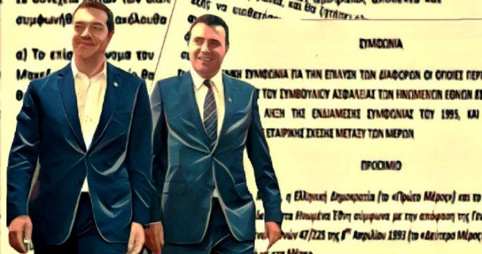 Erga omnes Βόρεια Μακεδονία, αλλά και erga omnes