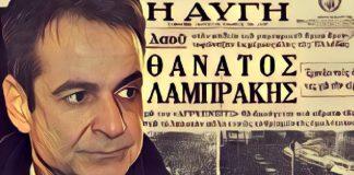 Από την απορρύθμιση του παρελθόντος …στην κατάργηση της ιστορίας, Μάκης Ανδρονόπουλος