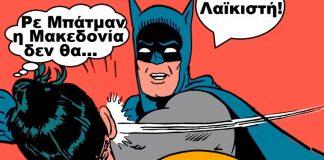 Προσοχή: είναι εθνικιστές όσοι τρώνε Μακεδονικό Χαλβά! Βαγγέλης Γεωργίου