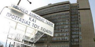 """Υπουργείο Προστασίας του Πολίτη: """"Η Μόρια θα κλείσει"""""""