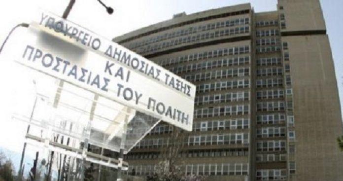 Υπουργείο Προστασίας του Πολίτη:
