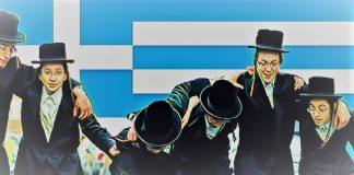Αντισημιτισμός στην Ελλάδα - Ανταπάντηση στον Βίκτωρ Ελιέζερ, Βαγγέλης Γεωργίου