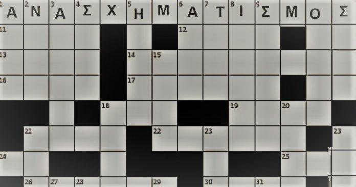 Ανασχηματισμός: Το σταυρόλεξο του Αλέξη, Νεφέλη Λυγερού