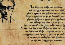 Ο Καβάφης, ο Γαλιλαίος και το μνημόνιο, Βαγγέλης Σαρακινός