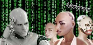 Ο πόλεμος με τις μηχανές - Αδελφέ μου cyborg, Μάκης Ανδρονόπουλος