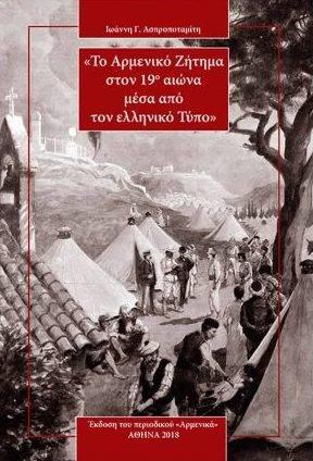 Tο Αρμενικό Ζήτημα στον 19ο αιώνα μέσα από τον ελληνικό Τύπο