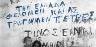 Κι όμως η Ελλάδα είναι η μητέρα πατρίδα μας, Γιώργος Μιχαήλ
