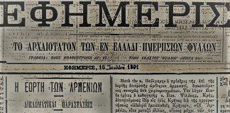 Οι αγώνες των Αρμενίων και οι Έλληνες, Βλάσης Αγτζίδης