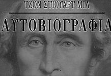 Η Αυτοβιογραφία του Τζον Στιούαρτ Μιλ, Δημήτρης Δεληολάνης