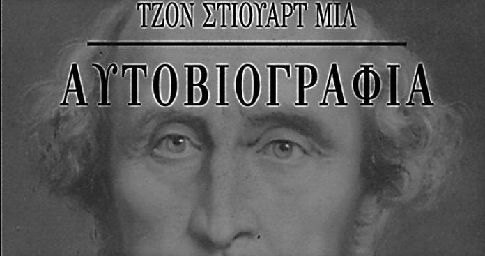 Τζον Στιούαρτ Μιλ, Αυτοβιογραφία, Δημήτρης Δεληολάνης