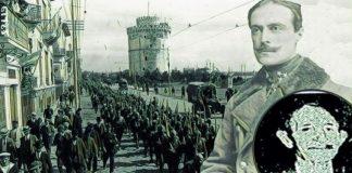 Ο γιατρός που έδωσε το κλειδί της Θεσσαλονίκης στους Έλληνες, Βασίλης Κολλάρος
