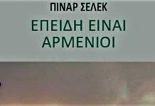 «Επειδή είναι Αρμένιοι», Σαρκίς Αγαμπατιάν