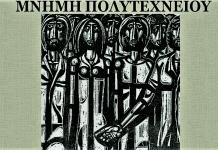 Πολυτεχνείο 1973 - Πέντε μύθοι και πέντε αλήθειες, Ηλίας Γιαννακόπουλος