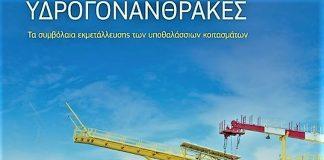 Υδρογονάνθρακες – Τα συμβόλαια εκμετάλλευσης των υποθαλάσσιων κοιτασμάτων, Βασίλειος Γραμματίκας