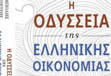 Η οδύσσεια της ελληνικής οικονομίας, Σάββας Ρομπόλης-Βασίλης Μπέτσης