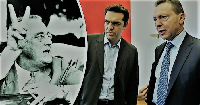Οι νεοφιλελεύθερες αποφάσεις Τσίπρα και το παράδειγμα Ρούσβελτ, Μάκης Ανδρονόπουλος