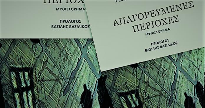 Aπαγορευμένες περιοχές, Νίκος Φωτόπουλος