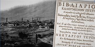 Οι εξισλαμισμοί στη ΒόρειαΉπειρο καιο Νεκτάριος Τέρπος, Γιώργος Καραμπελιάς