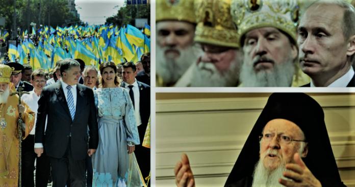 Ο Πομπέο, το Οικουμενικό Πατριαρχείο, η Ουκρανία και η