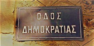Κρυφτό με την Δημοκρατία. Το «Σκοπιανό Άγος», Ιωάννης Αναστασάκης