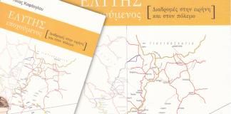 Ελύτης Εποχούμενος-Διαδρομές στην ειρήνη και στον πόλεμο, Νίκος Ζάππας