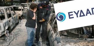 Αυτή ήταν η συνεισφορά της ΕΥΔΑΠ στους πληγέντες των φονικών πυρκαγιών