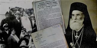 Ντοκουμέντο - Ο Μητροπολίτης που προστάτεψε τους Εβραίους της Χαλκίδας, Βασίλης Κολλάρος