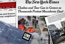 Διεθνή ΜΜΕ - Τα δακρυγόνα της αστυνομίας διέλυσαν τη λαοθάλασσα στο Σύνταγμα, slpress.gr